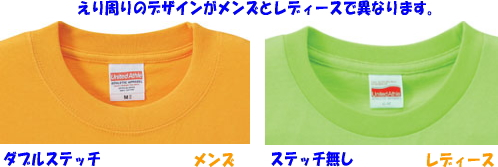 6.2ozTシャツのえり周りステッチの有無